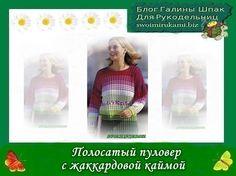 фото шаблон для сайта1 Полосатый пуловер с жаккардовой каймой. Описание, схемы