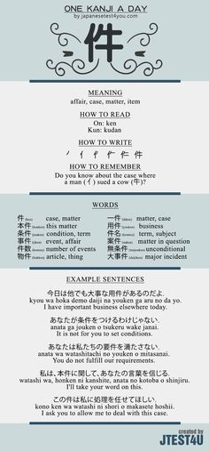 Learn one Kanji a day with infographic - 件 (ken): http://japanesetest4you.com/learn-one-kanji-a-day-with-infographic-%e4%bb%b6-ken/