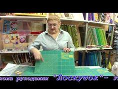 Уроки для начинающих лоскутниц http://loskutok.net/ Инструменты можно купить здесь: http://loskutok.net/2012-01-15-18-46-37.html?page=shop.browse&category_id...