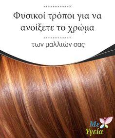 Φυσικοί τρόποι για να ανοίξετε το χρώμα των μαλλιών σας Στο #παρακάτω άρθρο θα σας παρουσιάσουμε μερικές συνταγές και #μερικούς φυσικούς τρόπους για να ανοίξετε το 3χρώμα των μαλλιών σας. Μπορεί να εκπλαγείτε! Best Beauty Tips, Beauty Hacks, Hair Beauty, Hair Styles, Health, Hair Plait Styles, Beauty Tricks, Health Care, Hair Makeup