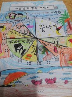 쭉쭉이 여름방학 생활 계획표. 기가막힘~