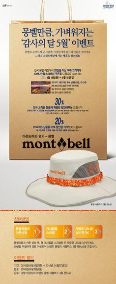 [몽벨] 몽벨만큼 가벼워지는 감사의 달 5월 스크랩 이벤트~! http://blog.naver.com/montbell1/80211405114