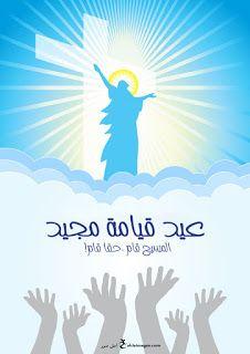 صور عيد القيامة 2021 بطاقات تهنئة لعيد القيامة المجيد Ascension Of Jesus Ascension Day Jesus Christ Illustration