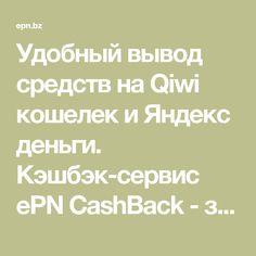 Удобный вывод средств на Qiwi кошелек и Яндекс деньги. Кэшбэк-сервис ePN CashBack - зарабатывай и экономь на покупках с АлиЭкспресс!