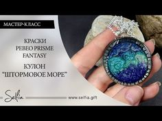 Polymer Clay &  Pebeo Prisme Fantasy Tutorial from Ludmila Bakulina (Selfia) YouTube