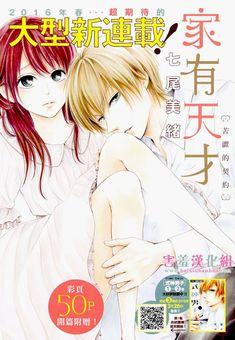 Гений на коротком поводке Đọc Truyện Watashi Wa Tensai O Katte Iru ~ Chap 1 TV trên di động hoặc trên mobile/smartphone/iphone tại đây Manga Anime, Anime Nerd, Anime Couples Manga, Manhwa Manga, Manga Love, Manga To Read, Anime Love, Best Romance Manga, Romantic Manga