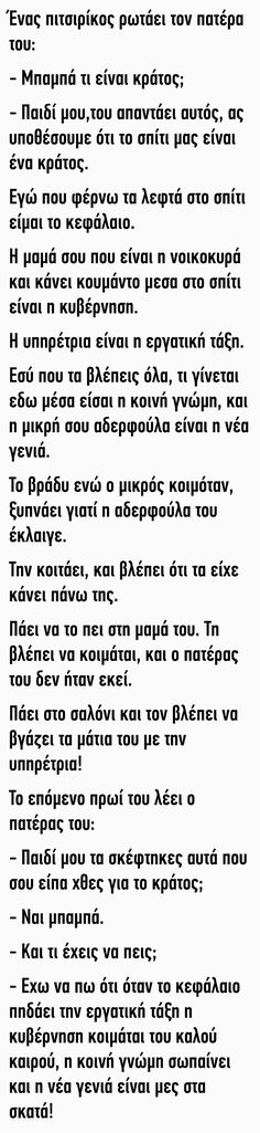 Funny Cartoons, Funny Jokes, Funny Greek, Jokes Images, Greek Quotes, Just For Laughs, Funny Moments, Funny Pictures, Lol