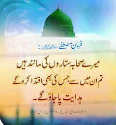 Prophet Muhammad Quotes, Imam Ali Quotes, Hadith Quotes, Muslim Quotes, Qoutes, Best Islamic Quotes, Beautiful Islamic Quotes, Islamic Inspirational Quotes, Islam Hadith