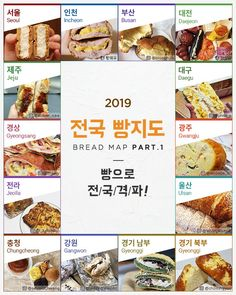 Bakery Menu, Bakery Cafe, Vegan Party Food, Food Map, Home Baking, Korean Food, Bread Baking, Food And Drink, Breads