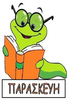 Ελένη Μαμανού: Οι μέρες της Εβδομάδας Days Of Week, Beginning Of School, Worms, Clipart, Kindergarten, Calendar, Blog, Insects, Animals