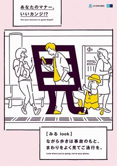以漢字為概念的捷運禮儀宣導海報   MyDesy 淘靈感