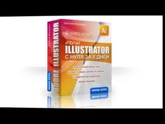 Полиграфический дизайн. Создание макетов. Видео уроки Photoshop, Illustrator, Indesign. Векторная и растровая графика.