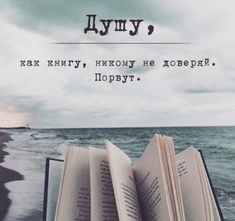 True Quotes, Words Quotes, Wise Words, Bingo Quotes, Reminder Board, Russian Quotes, Sad Wallpaper, Aesthetic Pictures, Quotations