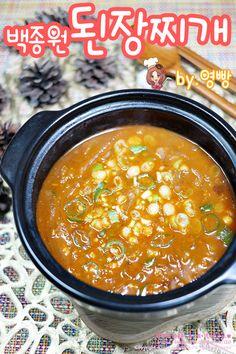 백종원 된장찌개 정말 맛있게 끓이는법 황금레시피! 안녕하세용~ 영빵입니다! ^^ 어제 저녁을 뭘 해먹을까~... K Food, Food Menu, Korean Dishes, Korean Food, Korean Recipes, Korean Kitchen, Cooking Recipes For Dinner, Food Design, Food Plating