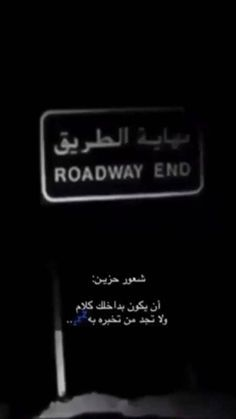 Funny Arabic Quotes, Sad Quotes, Love Quotes, Backgrounds Tumblr Pastel, Simpson Wallpaper Iphone, Funny Quotes For Instagram, Iphone Wallpaper Tumblr Aesthetic, Beautiful Arabic Words, Cute Love Songs