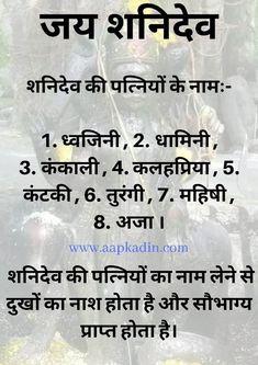 Pin on Spirituality Sanskrit Quotes, Sanskrit Mantra, Vedic Mantras, Hindu Mantras, Shiva Hindu, Hindu Rituals, Hindu Deities, Gernal Knowledge, General Knowledge Facts