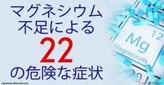 マグネシウム不足に気づかずに起こる健康への影響 http://japanese.mercola.com/sites/articles/archive/2016/04/25/%E3%83%9E%E3%82%AF%E3%83%8D%E3%82%B7%E3%82%A6%E3%83%A0%E3%81%AE%E6%AC%A0%E4%B9%8F.aspx