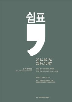 Event Poster Design, Graphic Design Posters, Graphic Design Typography, Book Design, Layout Design, Typo Poster, Simple Poster, Typography Layout, Japan Design