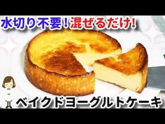 Low Carb Recipes, Diet Recipes, Bread Cake, Japanese Food, Cornbread, Deserts, Sweets, Baking, Breakfast