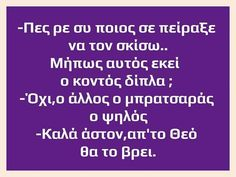 Funny Greek Quotes, Funny Picture Quotes, Funny Quotes, English Jokes, Lol, Sarcasm, Comebacks, Best Quotes, Funny Stuff