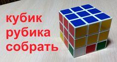Кубик Рубика собрать (Rubik's Cube) - часть 2 - 1 Minute Story NS
