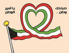 كاريكاتير جريدة الصباح (الكويت)  يوم الأربعاء 25 فبراير 2015  ComicArabia.com  #كاريكاتير