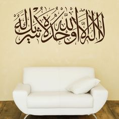 walliv dubai sticker wall art decal available in various sizes, colors and finishes making it ideal to apply to any wall or smooth surface. It's removable, leaving no damage to paintwork, and it's non-toxic, and once applied looks like its painted on! Calligraphy Fonts, Islamic Calligraphy, Wall Sticker, Wall Decals, Arabic Decor, Islamic Wall Art, Allah, Colours, Prints