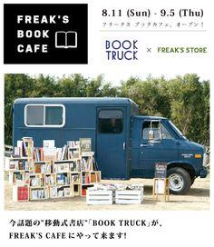 【古河店】FREAK'S BOOK CAFE@古河店開催!   古河店   FREAK'S STORE