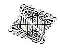 وتزودوا فإن خير الزاد التقوى #Arabic #Calligraphy