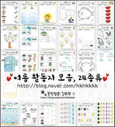 Home Crafts, Diy And Crafts, Crafts For Kids, Class Activities, Summer Activities, Korean Words, Learn Korean, Summer Crafts, Summer Kids