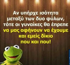 ΑΝΤΡΑΣ = ΓΥΝΑΙΚΑ ???? Funny, Hilarious, Entertaining, Fun