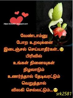 kutty thathuvam is a Tamil quotes and some interesting Tamil articles and some stories. Fake Love Quotes, Love Quotes For Wife, One Word Quotes, Cute Quotes For Life, Life Quotes Pictures, Fact Quotes, Comedy Quotes, Sad Pictures, Attitude Quotes