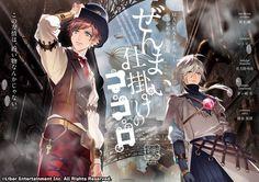 【公式】A3!(エースリー)(@mankai_company)さん | Twitter Manga News, Gaming Banner, Video Game Anime, Japan Games, Manga Covers, Cute Anime Boy, Touken Ranbu, Book Cover Design, Game Art