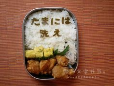 "This mom uses messages cut out from cooked konbu seaweed placed in his bento to communicate with her teenage son (and also her husband sometimes). This one says ""wash (your clothes) once in a while"", reminding him to at least put his dirty clothes in the laundry."