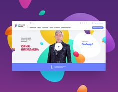 "Objective: Ubiquitous, convenient, and playful — that was our goal for relaunching the ""Morning Star"", a popular TV contest in Russia during the into the internet. Web Design, Logo Design, Morning Star, Behance, Branding, Logo Ideas, Stars, Logos, Palette"