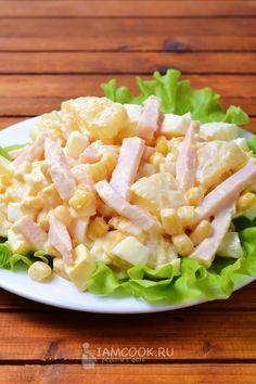 Салат с ананасами, ветчиной и кукурузой