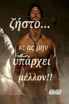 Greek Quotes, Studios, Trust, Pandora, Feelings, Life