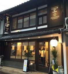 Restaurant Facade, Cafe Exterior, Shop Facade, Noren Curtains, Sidewalk Cafe, Japanese Interior Design, Cafe Style, Japanese Architecture, Japanese House