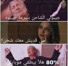 😂😂😂 Arabic Memes, Arabic Funny, Funny Arabic Quotes, Funny Photo Memes, Funny Qoutes, Funny Photos, Funny School Jokes, School Humor, Disney Princess Quotes