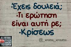 Crying, Greek, Jokes, Funny, Humor, Husky Jokes, Memes, Funny Parenting, Greece
