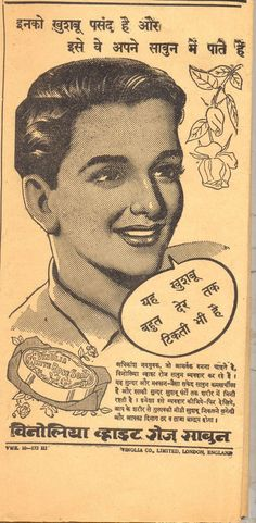 nickyskye meanderings: vintage ads about and from India