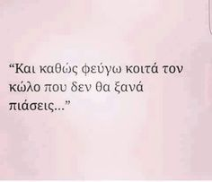 Greek Love Quotes, Funny Greek Quotes, Cute Quotes, Best Quotes, Funny Status Quotes, Bitch Quotes, Qoutes, Greek Memes, Saving Quotes