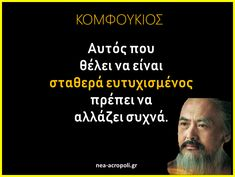 Greek Quotes, True Words, Psychology, Inspirational Quotes, Nails, Psicologia, Life Coach Quotes, Finger Nails, Ongles