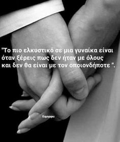 I Love You, My Love, Greek Quotes, Forever Love, Wise Words, Me Quotes, How Are You Feeling, Advice, Messages