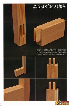 《 木組み・継手と組手の技法 》  第一部 | 中国木工爱好者