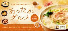 北陸3県 寒い季節に食べたい あったかグルメ 福井編