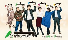 Find more movies like Kazoku no katachi to watch, Latest Kazoku no katachi Trailer, Add a Plot Got Married, Getting Married, 32 Year Old Woman, Watch Drama, All Tv, Thing 1, Romance, Japanese Drama, How To Make Notes