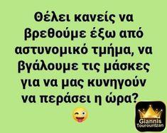 Greek Memes, Funny Jokes, Humor, Quotes, Beautiful, Quotations, Husky Jokes, Humour, Funny Photos