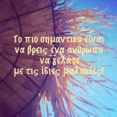 Favorite Quotes, Best Quotes, Love Quotes, Funny Quotes, Greek Quotes, English Quotes, Quote Posters, Laugh Out Loud, True Stories