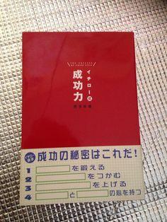メジャーで歴史的大記録を残したイチロー選手の成功の秘密に迫る1冊(^з^)-☆